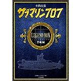 サブマリン707 レジェンドBOX潜航編 (復刻名作漫画シリーズ)