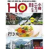 HO vol.155(いま行きたい後志 小樽・ニセコ・余市・仁木・積丹)[雑誌]