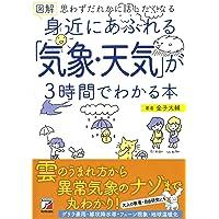 図解 身近にあふれる「気象・天気」が3時間でわかる本 (ASUKA BUSINESS)