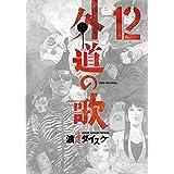 外道の歌(12) (ヤングキングコミックス)