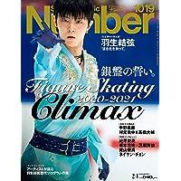 Number(ナンバー)1019号「Figure Skating Climax 2020-2021 銀盤の誓い。」 (S…