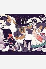 猫町 乙女の本棚 (立東舎) Kindle版