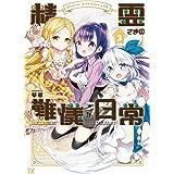 精霊さまの難儀な日常 3巻 (まんがタイムKRコミックス)