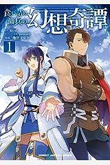 食い詰め傭兵の幻想奇譚1 (HJコミックス) Kindle版