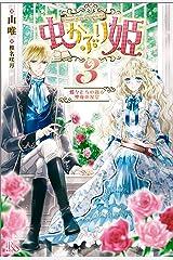 虫かぶり姫: 3 蝶々たちの踊る聖夜の祝宴 (アイリスNEO) Kindle版