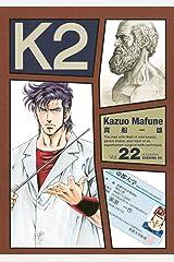 K2(22) (イブニングコミックス) Kindle版