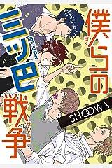 僕らの三ツ巴戦争 (BL宣言) Kindle版