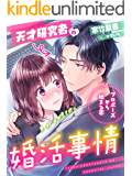 天才研究者の婚活事情~プロポーズから始まる恋~ (夢中文庫セレナイト)