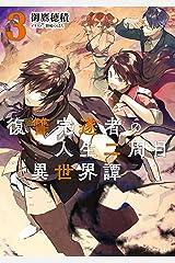 復讐完遂者の人生二周目異世界譚 3 (GCノベルズ) Kindle版