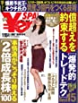 \en_SPA! (エン・スパ)2017年冬号1月15日号 (週刊SPA! (スパ)増刊)