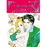ベビー・ウォーズ (ハーレクインコミックス・キララ)