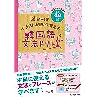 hime式 イラスト&書いて覚える韓国語文法ドリル