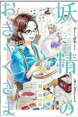 妖精のおきゃくさま 分冊版 : 7 (webアクションコミックス) Kindle版