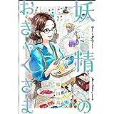 妖精のおきゃくさま 分冊版 : 1 (webアクションコミックス)
