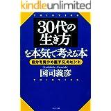 「30代の生き方」を本気で考える本 自分を見つめ直す51のヒント (PHP文庫)