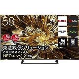 ハイセンス 58V型 4Kチューナー内蔵 液晶テレビ 58S6E Amazon Prime Video対応 2020年モ…