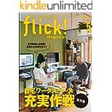 flick! 2021年5月号 Vol.115[雑誌] flick! digital