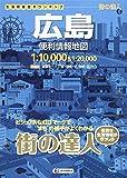 街の達人 広島 便利情報地図 (でっか字 道路地図   マップル)