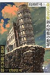 改訂完全版 斜め屋敷の犯罪 (講談社文庫) Kindle版