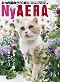 NyAERA (ニャエラ) (AERA増刊)
