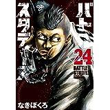 バトルスタディーズ(24) (モーニングコミックス)