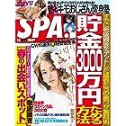 週刊SPA!(スパ) 2019年 4/9 号 [雑誌] 週刊SPA! (デジタル雑誌)