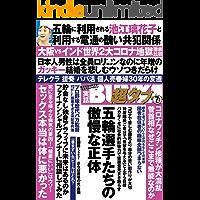 実話BUNKA超タブー 2021年7月号 [雑誌]