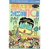 キム皇のファミコン110番 (ジャンプコミックスセレクション)