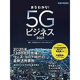 まるわかり! 5Gビジネス2021 (日経ムック)