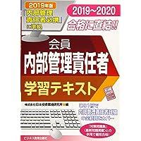 2019-2020 会員 内部管理責任者 学習テキスト (証券外務員資格対策シリーズ)
