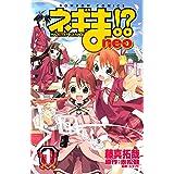 ネギま!? neo(1) (コミックボンボンコミックス)