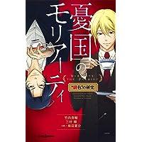 """憂国のモリアーティ """" 緋色 """" の研究 (JUMP j BOOKS)"""