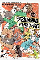 天地創造デザイン部(3) (モーニングコミックス) Kindle版