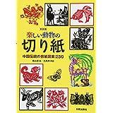 楽しい動物の切り紙―中国伝統の剪紙図案250