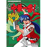 中華一番! DVD-BOX デジタルリマスター版 BOX2 【想い出のアニメライブラリー 第41集】
