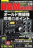 HAM World 2020年3月号 隔月刊