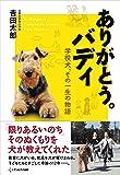ありがとう。バディ 学校犬、その一生の物語