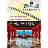 刀剣聖地巡礼ガイド 西国かたな旅 (刀剣画報BOOKS)