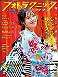 フォトテクニックデジタル 2020年 4月号 [雑誌]