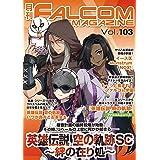 月刊ファルコムマガジン vol.103 (ファルコムBOOKS)