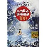 大黒敬太が選んだニッポンの混浴温泉100 (Town Mook)