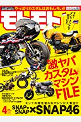 moto-moto (Japanese Edition) Kindle Edition