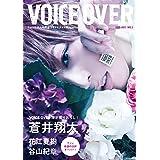 VOICE OVER【ヴォイスオーバー】NO.3 ちょっと大人の声優ライフスタイルMagazine (タツミムック)