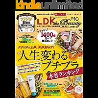 LDK the Beauty (エル・ディー・ケー ザ ビューティー)2021年10月号 [雑誌]