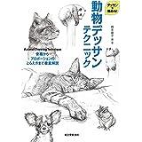 動物デッサンテクニック:骨格からプロポーションのとらえ方まで徹底解説