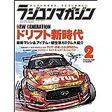 RCmagazine(ラジコンマガジン) 2021年2月号 [雑誌]
