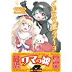 くま クマ 熊 ベアー 3【電子版特典付】 (PASH! ブックス)
