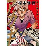 アカギ 36―闇に降り立った天才 (近代麻雀コミックス)