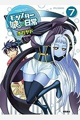 モンスター娘のいる日常(7) (RYU COMICS) Kindle版