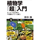 植物学「超」入門 キーワードから学ぶ不思議なパワーと魅力 (サイエンス・アイ新書)